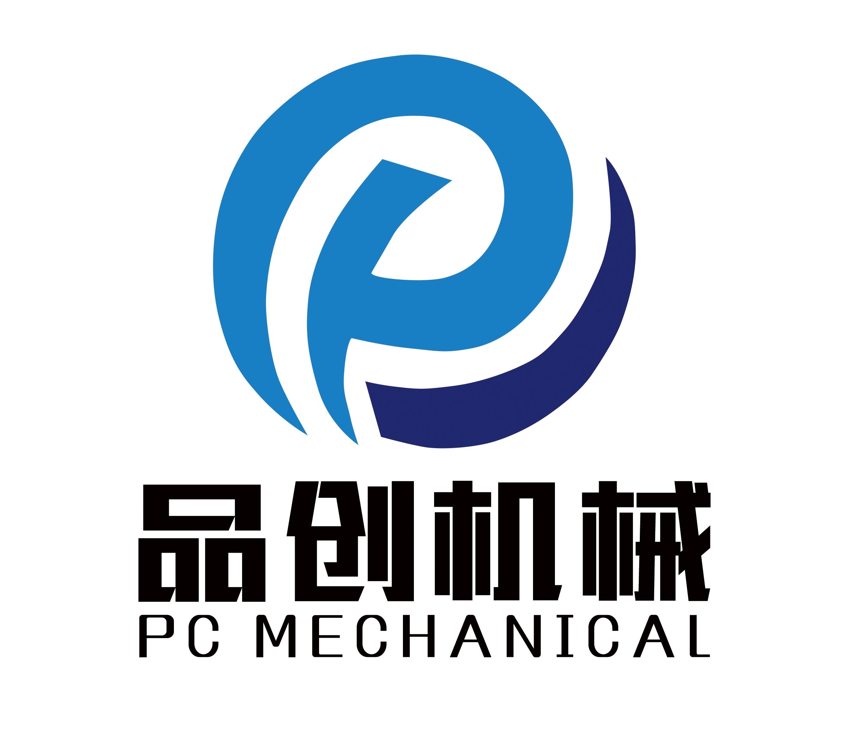 山东品创机械设备有限公司